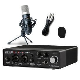 steinberg UR22C 高音質配信 録音セット 動画配信 【スタインバーグ】