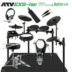 ATV EXS-1 MK2 TAMAツインペダル付属8点セット 電子ドラム 【 aDrums EXSシリーズ】【オンラインストア限定】