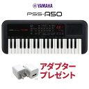キーボード 電子ピアノ YAMAHA PSS-A50 37鍵盤 【ヤマハ 音楽制作 ミニキーボード】【予約受付中:11月下旬以降お届け…
