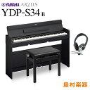 【最終在庫・売切御免!】 YAMAHA YDP-S34 B 高低自在イス・ヘッドホンセット 電子ピアノ アリウス 88鍵盤 【ヤマハ】…