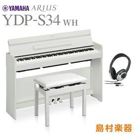 【配送設置サービス】 YAMAHA YDP-S34 WH 高低自在イス・ヘッドホンセット 電子ピアノ アリウス 88鍵盤 【ヤマハ】【配送設置無料・代引不可】
