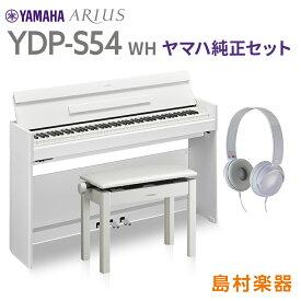 【配送設置サービス】 YAMAHA YDP-S54 WH 純正高低自在イス・ヘッドホンセット 電子ピアノ アリウス 88鍵盤 【ヤマハ】【配送設置無料・代引不可】