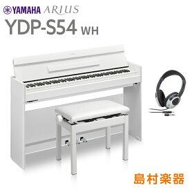 【配送設置サービス】 YAMAHA YDP-S54 WH 高低自在イス・ヘッドホンセット 電子ピアノ アリウス 88鍵盤 【ヤマハ】【配送設置無料・代引不可】