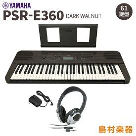YAMAHA PSR-E360DW ヘッドホンセット 61鍵盤 ダークウォルナット タッチレスポンス 【ヤマハ】