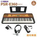 YAMAHA PSR-E360MA ヘッドホン・ペダルセット 61鍵盤 タッチレスポンス メイプル 【ヤマハ】