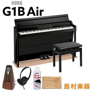 KORG G1B AIR BLACK 高低自在イス・カーペット・お手入れセット・メトロノームセット 電子ピアノ 88鍵盤 【コルグ】