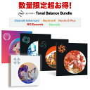 [数量限定 超得セット] iZotope Ozone9 Advanced/ Neutron3 Advanced/ Nectar3 [Tonal Balance Bundle] 【アイゾトー…