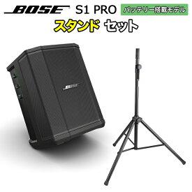 BOSE S1 Pro スタンドセット バッテリー内蔵ポータブルPAシステム 【ボーズ 50~100人規模の会議、ライブ向け】
