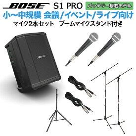 BOSE S1 Pro マイク×2 ブームスタンドセット バッテリー内蔵ポータブルPAシステム 【ボーズ 50~100人規模の会議、ライブ向け】