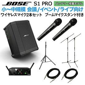 BOSE S1 Pro ワイヤレスマイク ×2 ブームスタンドセット バッテリー内蔵ポータブルPAシステム 【ボーズ 50~100人規模の会議、ライブ向け】