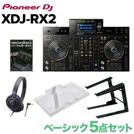 Pioneer DJ XDJ-RX2 ベーシック6点セット ヘッドホン PCスタンド 専用カバーセット 【パイオニア】