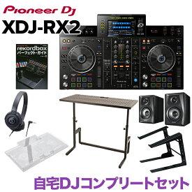 【DJスタンド付き】 Pioneer DJ XDJ-RX2 自宅DJコンプリートセット DJデスク ヘッドホン PCスタンド 専用カバー スピーカーセット 【パイオニア】
