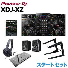 Pioneer DJ XDJ-XZ スタートセット ヘッドホン PCスタンド スピーカーセット 【パイオニア】