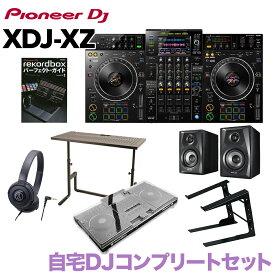 【DJスタンド付き】 Pioneer DJ XDJ-XZ 自宅DJコンプリートセット DJデスク ヘッドホン PCスタンドスピーカーセット 【パイオニア】
