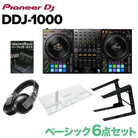 Pioneer DJ DDJ-1000 ベーシック6点セット ヘッドホン PCスタンド 専用カバーセット 【パイオニア DDJ1000】