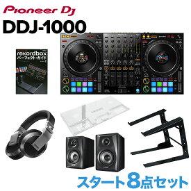 Pioneer DJ DDJ-1000 スタート8点セット ヘッドホン PCスタンド 専用カバー スピーカーセット 【パイオニア DDJ1000】