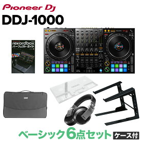 Pioneer DJ DDJ-1000 ベーシック6点セット(ケース付き) ヘッドホン PCスタンド 専用カバー ケースセット 【パイオニア DDJ1000】