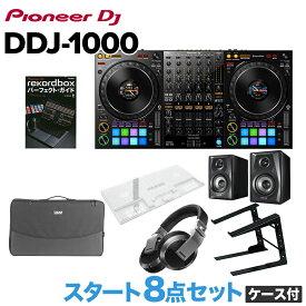 Pioneer DJ DDJ-1000 スタート8点セット(ケース付き) ヘッドホン PCスタンド 専用カバー スピーカー ケースセット 【パイオニア DDJ1000】
