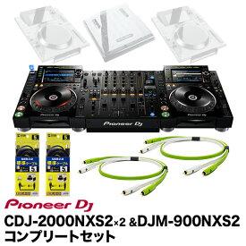 Pioneer DJ CDJ-2000NXS2×2、DJM-900NXS2コンプリートセット デッキセーバー 接続用RCAケーブル USBケーブルプレゼント! 【パイオニア】