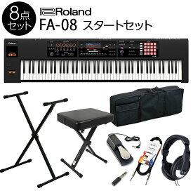Roland FA-08 スタート8点セット シンセサイザー 【フルセット】 【ローランド】