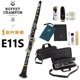 【クランポングッズプレゼント♪】 Buffet Crampon E11S B♭クラリネット 【ビュッフェ クランポン】【島村楽器限定モデル】