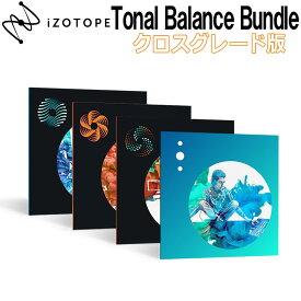 [数量限定特価] iZotope Tonal Balance Bundle クロスグレード版 from Any paid iZotope Product 【アイゾトープ】