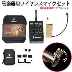 【数量限定 USBレシーバー付!】 CLOUDVOCAL iSolo CHIOICE/SAX アダプタセット サックス 管楽器用マイク ワイヤレスシステム 【クラウドボーカル】
