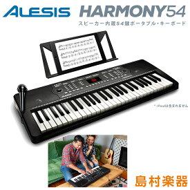 キーボード 電子ピアノ ALESIS Harmony54 54鍵盤 【アレシス ポータブル オンライン無料レッスン付属 内蔵スピーカー マイク 譜面台 電源[付属ACアダプター又は電池駆動] 300音色/300内蔵リズム/40デモソング】