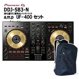 【数量限定】 Pioneer DJ DDJ-SB3-N a.m.p UF-400セット 持ち運びに便利なバックパックがお得なセットに! 【パイオニア】