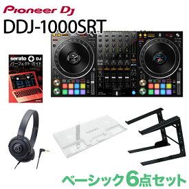 Pioneer DJ DDJ-1000SRT ベーシック6点セット DJデスク ヘッドホン PCスタンド 専用カバー スピーカーケース セット 【パイオニア】