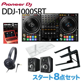 Pioneer DJ DDJ-1000SRT スタート8点セット DJデスク ヘッドホン PCスタンド 専用カバー スピーカーケース セット 【パイオニア】
