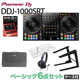 Pioneer DJ DDJ-1000SRT ベーシック6点セット (ケース付き) DJデスク ヘッドホン PCスタンド 専用カバー スピーカーケース セット 【パイオニア】
