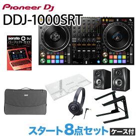 Pioneer DJ DDJ-1000SRT スタート8点セット (ケース付き) DJデスク ヘッドホン PCスタンド 専用カバー スピーカーケース セット 【パイオニア】