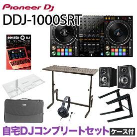 Pioneer DJ DDJ-1000SRT 自宅DJコンプリートセット (ケース付き) DJデスク ヘッドホン PCスタンド 専用カバー スピーカーケース セット 【パイオニア】