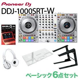 Pioneer DJ DDJ-1000SRT-W ベーシック6点セット DJデスク ヘッドホン PCスタンド 専用カバー スピーカーケース セット 【パイオニア】