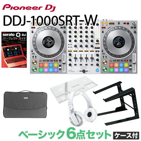 Pioneer DJ DDJ-1000SRT-W ベーシック6点セット (ケース付き) DJデスク ヘッドホン PCスタンド 専用カバー スピーカーケース セット 【パイオニア】