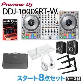 Pioneer DJ DDJ-1000SRT-W スタート8点セット (ケース付き) DJデスク ヘッドホン PCスタンド 専用カバー スピーカーケース セット 【パイオニア】