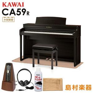 【11/7迄 カワイ純正お手入れセットプレゼント】 KAWAI CA59R ローズウッド 電子ピアノ 88鍵 木製鍵盤 マット・メトロノーム・お手入れセット付き 【カワイ】【配送設置無料・代引不可】