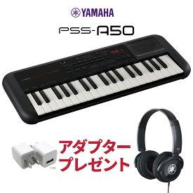 【お一人様1台限り】【数量限定アダプタープレゼント中!】キーボード 電子ピアノ YAMAHA PSS-A50 HPH-100Bヘッドホンセット 37鍵盤 【ヤマハ 音楽制作 ミニキーボード】