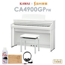 【12/25迄 純正お手入れセットプレゼント】 KAWAI CA4900GP ピュアホワイト 電子ピアノ 88鍵 木製鍵盤 【カワイ】【配送設置無料・代引不可】