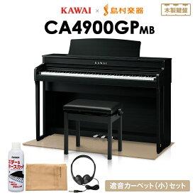【12/25迄 純正お手入れセットプレゼント】 KAWAI CA4900GP モダンブラック 電子ピアノ 88鍵 木製鍵盤 ベージュカーペット(小)セット 【カワイ】【配送設置無料・代引不可】