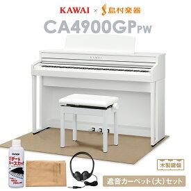 【3/14迄純正お手入れセットプレゼント!】 KAWAI CA4900GP ピュアホワイト 電子ピアノ 88鍵 木製鍵盤 ベージュカーペット(大)セット 【カワイ】【配送設置無料・代引不可】