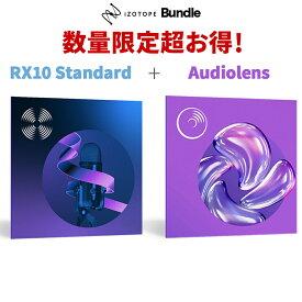 【数量限定 超得セット】 iZotope RX7 Standard + Ozone9 Elements 【アイゾトープ】【専用封筒での宅配納品】