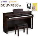 YAMAHA SCLP-7350 DA 電子ピアノ 88鍵盤 【ヤマハ SCLP7350】【配送設置無料・代引不可】【島村楽器限定】
