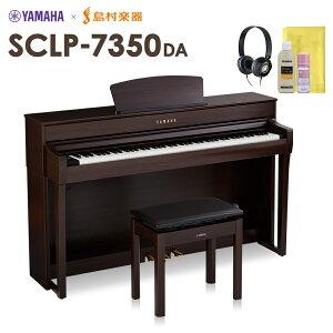 【4/25迄 ヤマハピアノカバープレゼント!】 YAMAHA SCLP-7350 DA 電子ピアノ 88鍵盤 【ヤマハ SCLP7350】【配送設置無料・代引不可】【島村楽器限定】