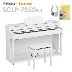 YAMAHA SCLP-7350 WH 電子ピアノ 88鍵盤 【ヤマハ SCLP7350】【配送設置無料・代引不可】【島村楽器限定】