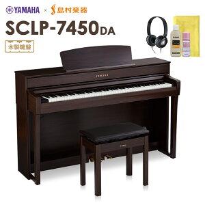 【4/25迄 ヤマハピアノカバープレゼント!】 YAMAHA SCLP-7450 DA 電子ピアノ 88鍵盤 木製鍵盤 【ヤマハ SCLP7450】【配送設置無料・代引不可】【島村楽器限定】
