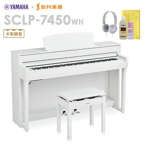 【4/25迄 ヤマハピアノカバープレゼント!】 YAMAHA SCLP-7450 WH 電子ピアノ 88鍵盤 木製鍵盤 【ヤマハ SCLP7450】【配送設置無料・代引不可】【島村楽器限定】