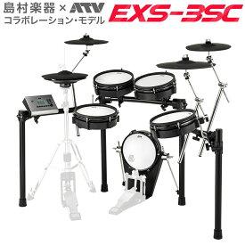ATV EXS-3SC 電子ドラム セット aDrum EXSシリーズ 【 EXS3SC 3シンバル オリジナルKit】【島村楽器限定】