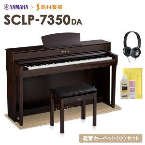 【4/25迄 ヤマハピアノカバープレゼント!】 YAMAHA SCLP-7350 DA 電子ピアノ 88鍵盤 ベージュカーペット(小)セット 【ヤマハ SCLP7350】【配送設置無料・代引不可】【島村楽器限定】